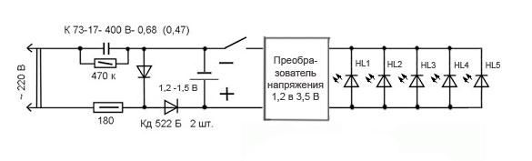 Схема фонарика на светодиодах с зарядкой от сети