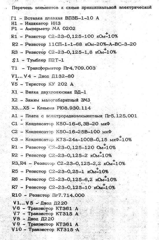 Пуско-зарядное устройство УЗП-П-12-10, схема, описание.